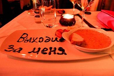 предложение руки в ресторане