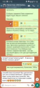 01 2 138x300 - Отзывы о Тэйксонг
