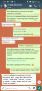 02 2 138x300 - Отзывы о Тэйксонг
