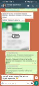 04 2 138x300 - Отзывы о Тэйксонг